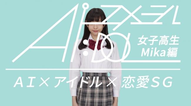 """LINEでできる恋愛シミュレーションゲーム、ユメミルAI:DOL """"女子高生Mika編"""" リリース"""