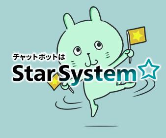 【インタビュー】企画から運用までをトータルにサポートするStarSystemをご紹介