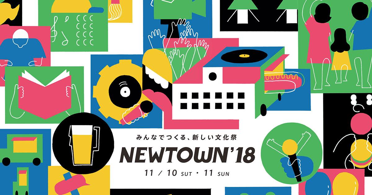 【出展情報】NEW TOWN 2018で「ネモフ」出展しました!