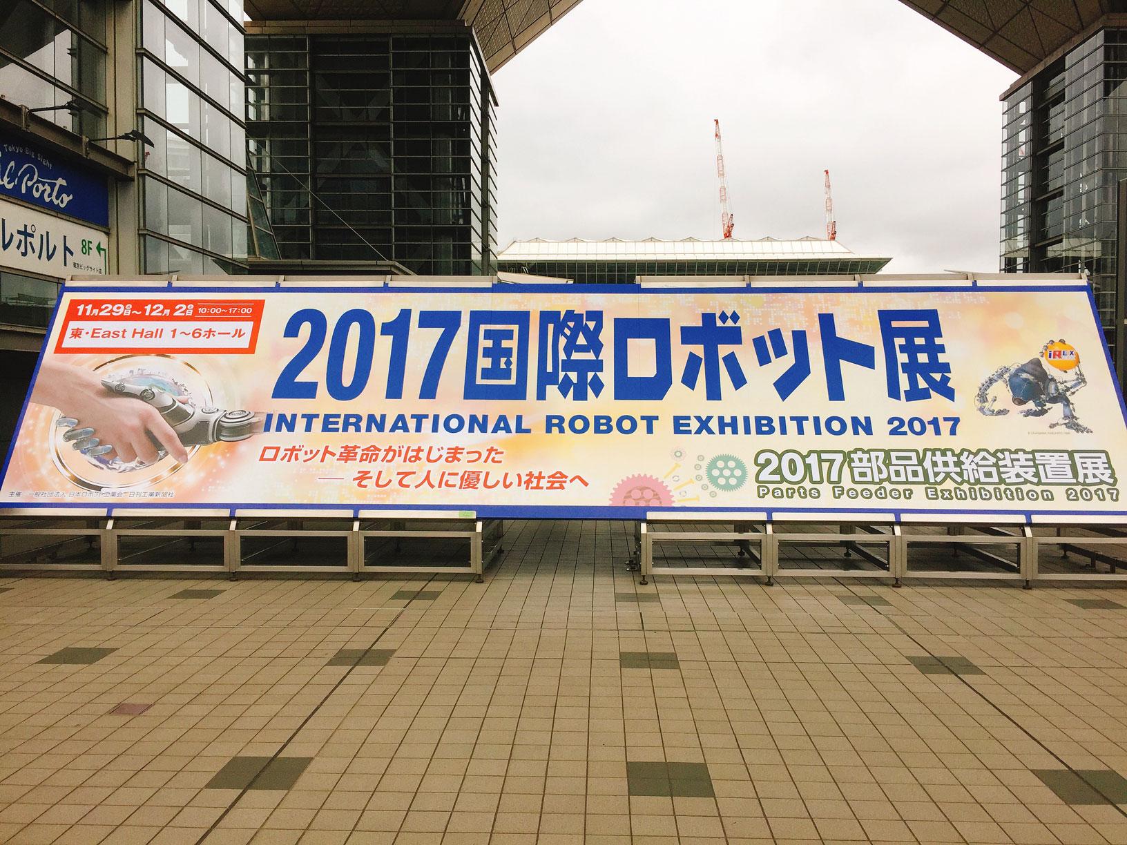 【イベントレポ】2017国際ロボット展行ってきました