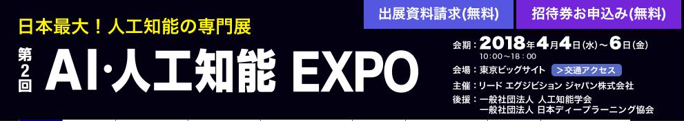 【イベントレポ】AI・人工知能EXPO行ってきました