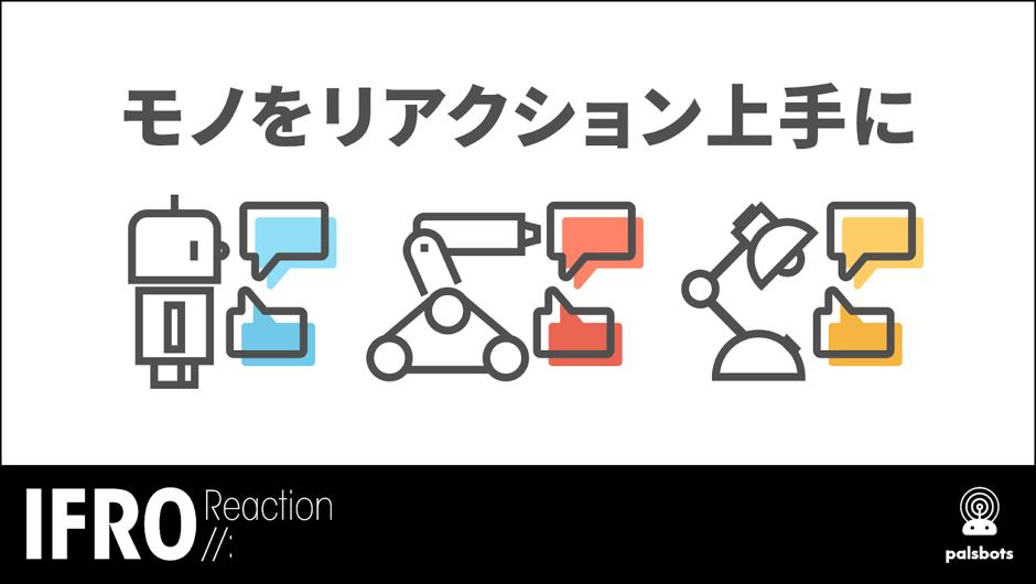 【プレスリリース】リアクション会話作成サービス「IFRO reaction」が音声合成の「VoiceText」に対応し正式リリース!12種類の声から選べるように