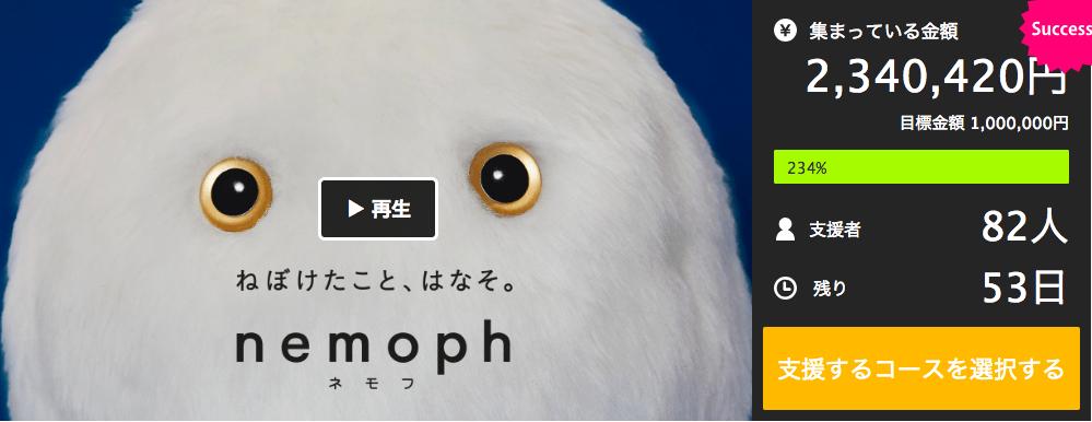 【プレスリリース】 【現代人の眠りのおとも】癒し系睡眠サポートロボット「ネモフ」クラウドファンディングで予約受付を開始後、14時間で完売!