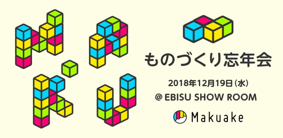 【イベント情報】ものづくり忘年会2018 powered by Makuakeで美馬がトークセッションにゲスト参加します