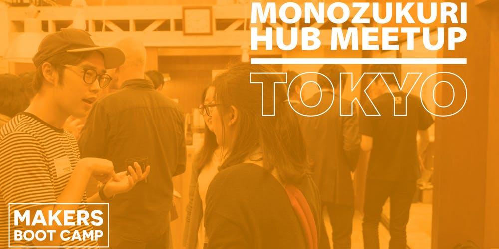 【イベント情報】Monozukuri Hub Meetup Tokyo Vol.3 – Pitch Editionで美馬が登壇します