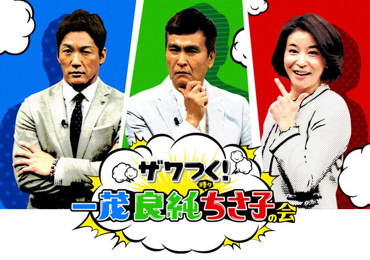 【メディア情報】テレビ朝日「ザワつく!一茂 良純 時々 ちさ子の会」でネモフを取り上げていただきました