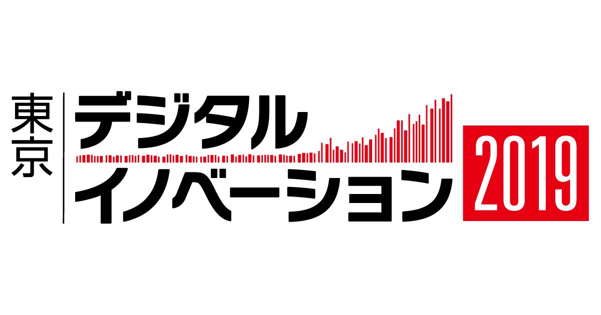 【出展情報】日経BP主催「東京デジタルイノベーション 2019」でブース出展してます!