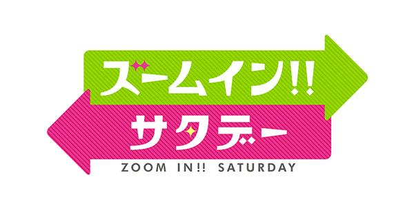 【メディア情報】日本テレビ「ズームイン!!サタデー」さんに取材していただきました