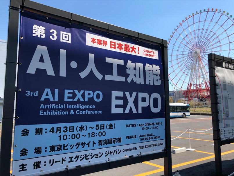 【出展情報】「第3回 AI・人工知能 EXPO」でブース出展してます!